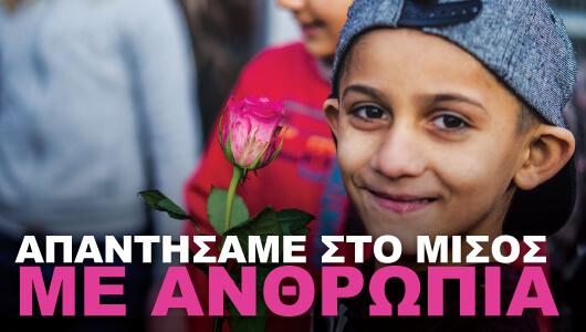 Απαντήσαμε στη ξενοφοβία με λουλούδια και αλληλεγγύη