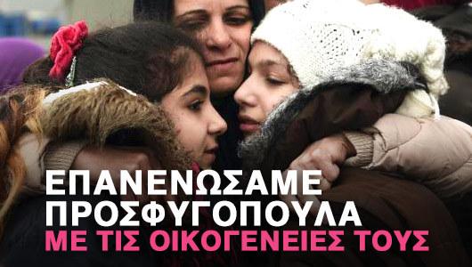 Επανενώσαμε προσφυγόπουλα με τις οικογένειές τους